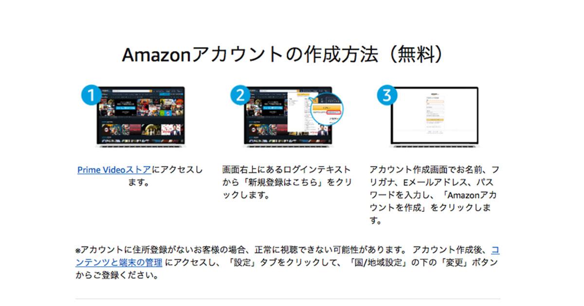 """""""Amazonアカウント登録"""""""