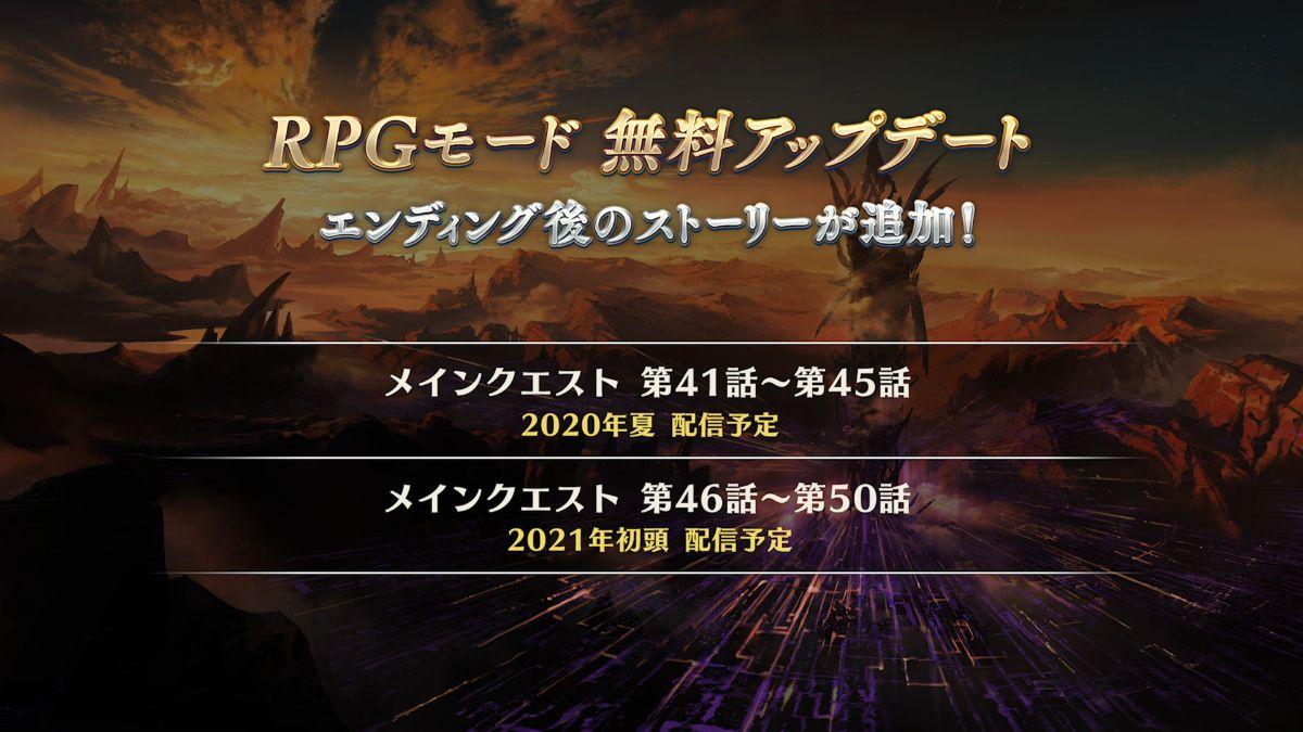 RPGモード無料アップデート