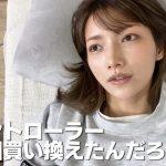 20124「OPENREC.tv」でゴマキこと後藤真希さんの公式チャンネルが2020年7月30日(木)よりスタート!