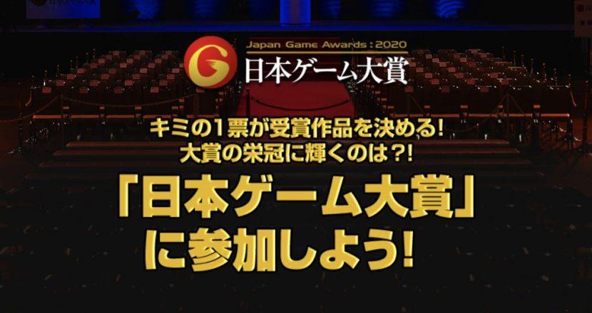 「日本ゲーム大賞2020」投票受付開始!豪華賞品が当たる抽選も!