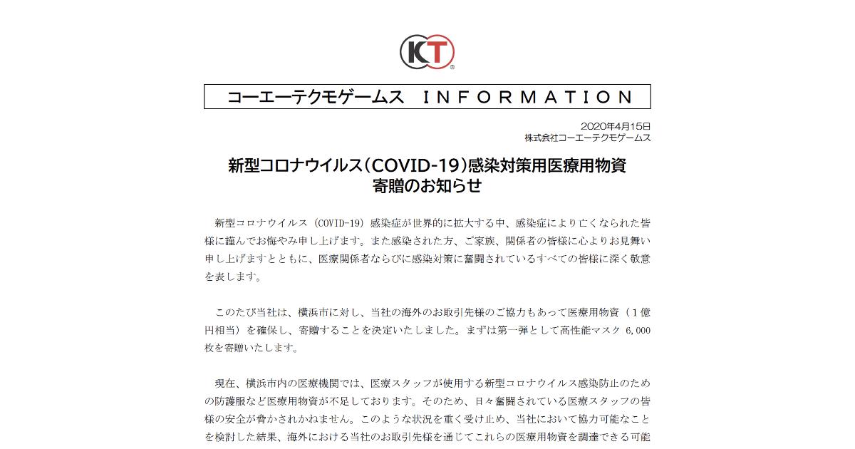 「真・三國無双」などを販売するコーエーテクモが感染対策用マスクなど1億円相当を寄贈