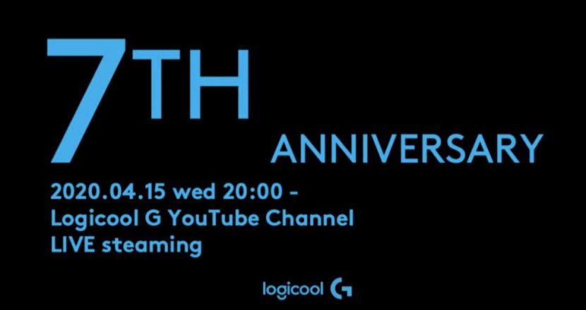 ロジクールGの7周年イベント「Logicool G 7th Anniversary Event – G's Family Festival」をライブ配信