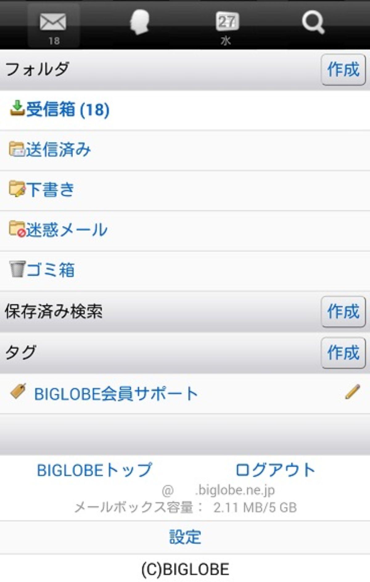 BIGLOBEスマホメールボックス