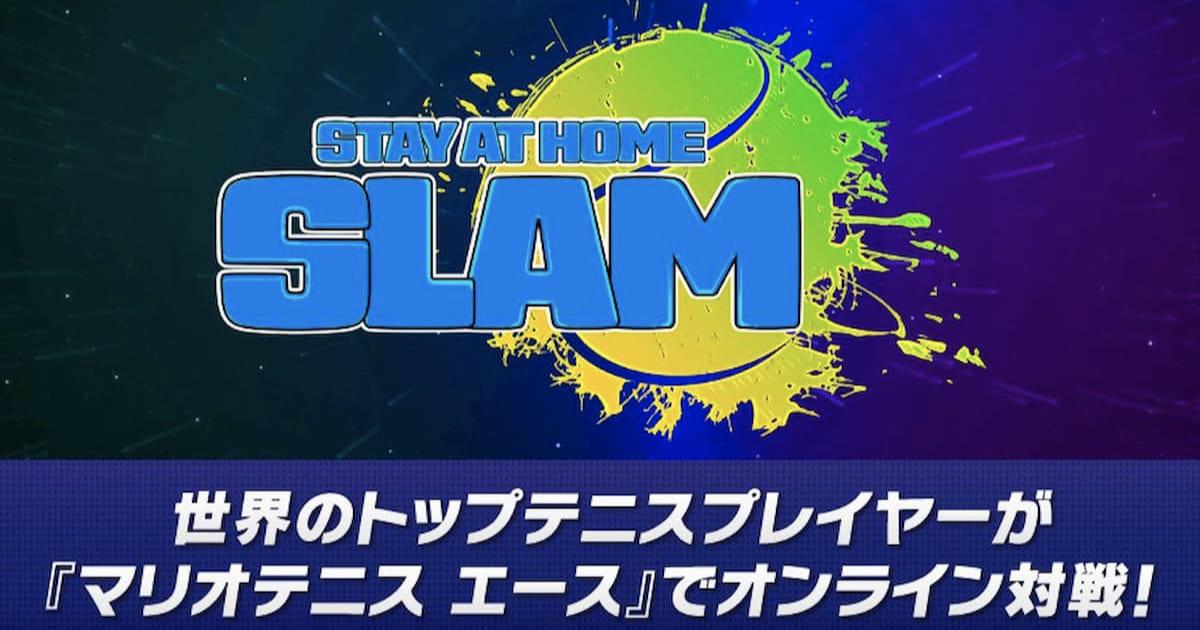トップテニスプレイヤーがマリオテニス!?「STAY AT HOME SLAM」開催決定!