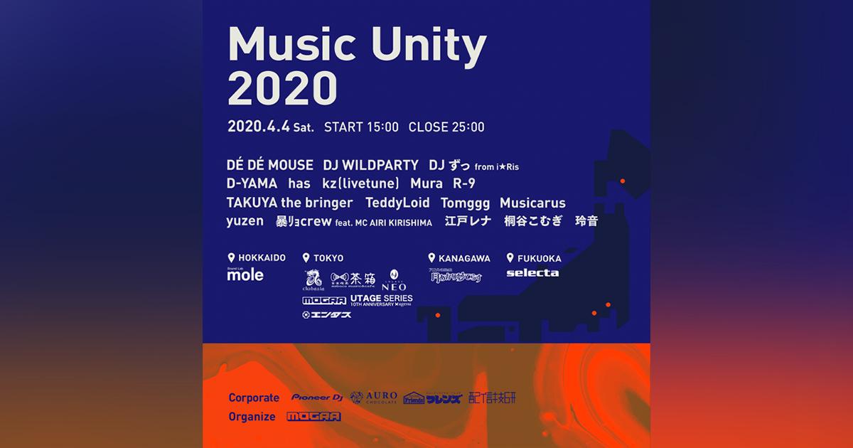 MOGRAがTwitchでストリーミングフェス「Music Unity 2020」を開催!デデマウスら参加