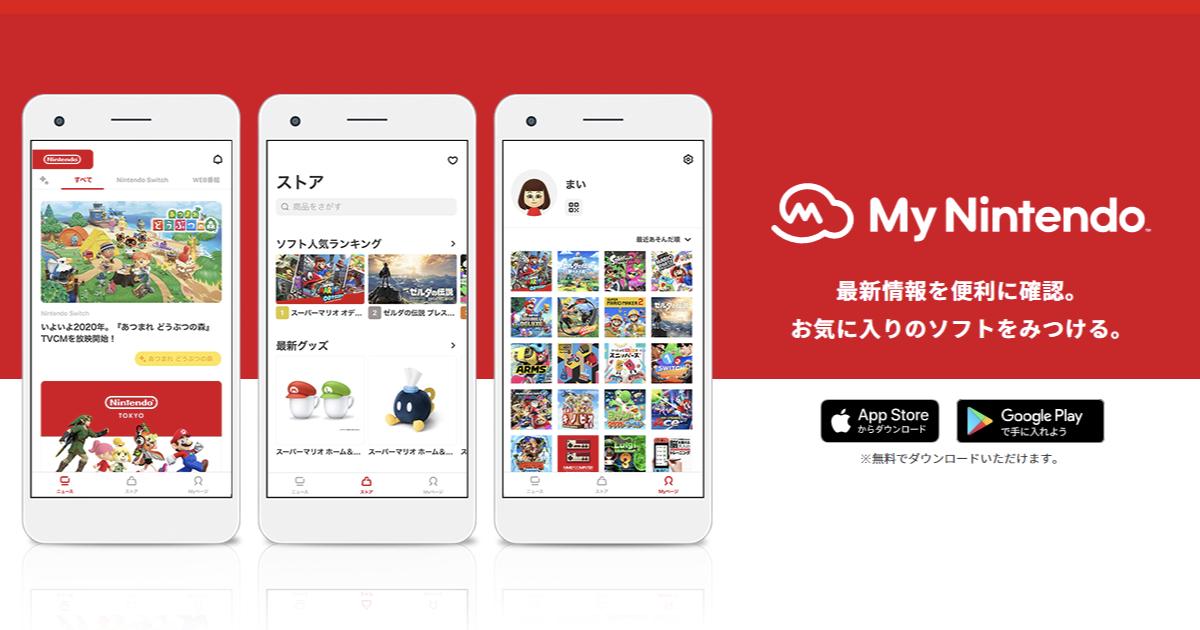 想隨時知道任天堂的最新情報嗎?「My Nintendo」APP在日本正式上架!