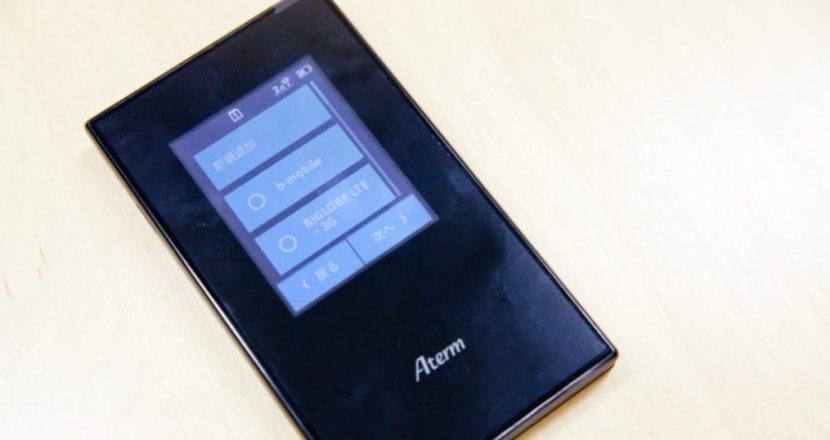 コスパ最強!?NEC社モバイルWi-FiルータAterm MR04LNとFREETEL SIMの組み合わせ!