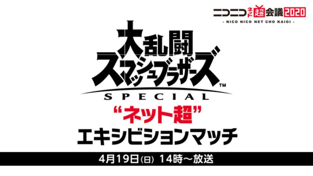 「大乱闘スマッシュブラザーズ SPECIAL」