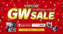 CAPCOMの名作をお得にゲット!ニンテンドーeショップで「CAPCOM GOLDEN WEEK SALE」開催!