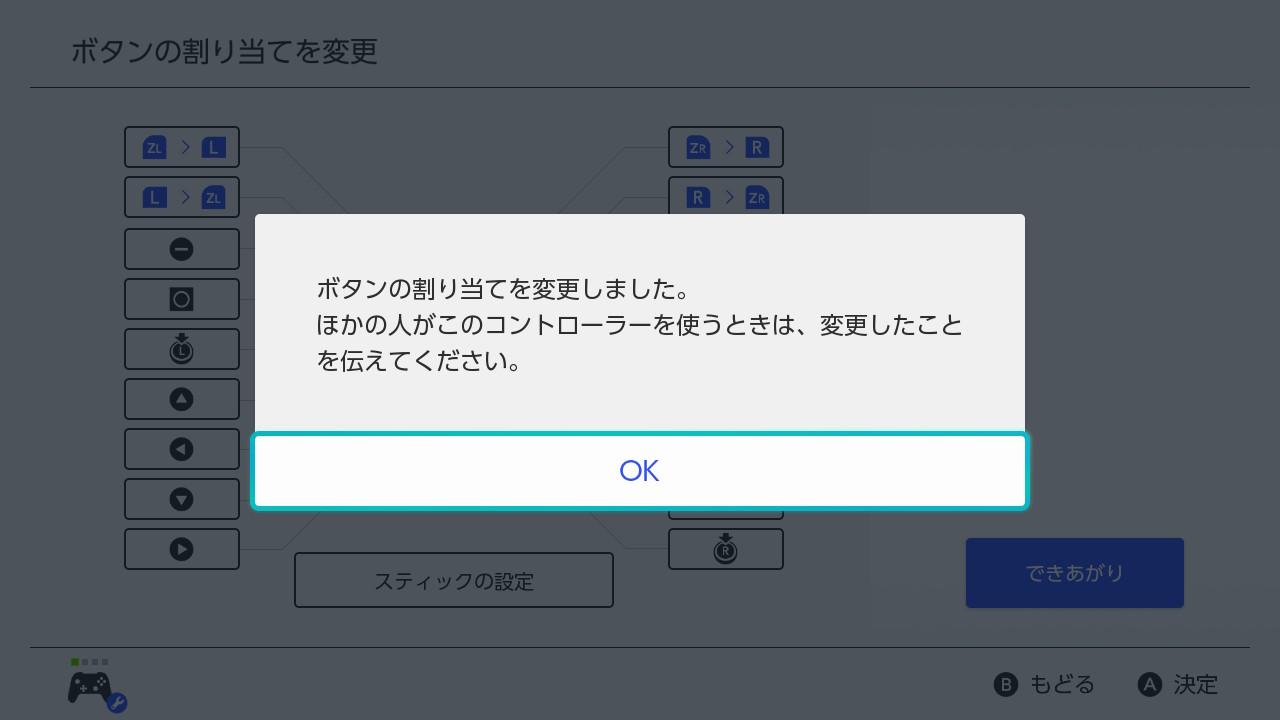 Nintendo Switch Pro控制器「更改按鍵配置」