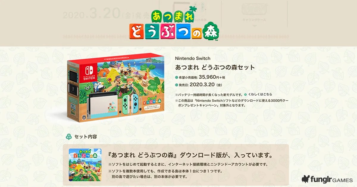 任天堂がNintendo Switchを今後も出荷予定と発表!待てば正規で手に入る!