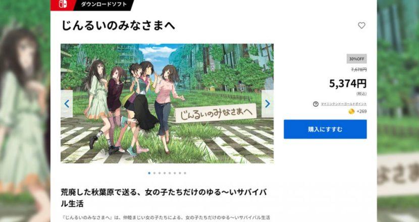 日本一ソフトウェアが「長期春休みセール」第3弾スタート!対象はNintendo Switch!
