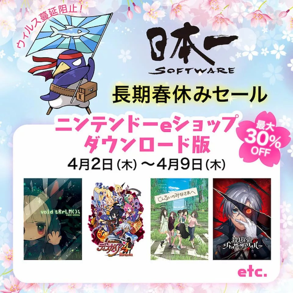 日本一ソフトウェア「長期春休みセール」第3弾