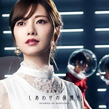 しあわせの保護色(Type-A)(Blu-ray Disc付)