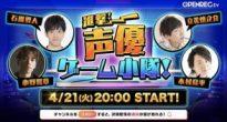 人気声優4名出演の新番組「進撃!声優ゲーム小隊!」が「OPENREC.tv」で放送!