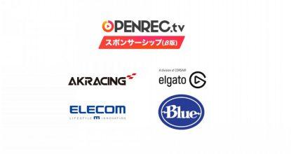 配信者とスポンサー企業を繋ぐ「OPENREC.tvスポンサーシップ(β版)」を開始