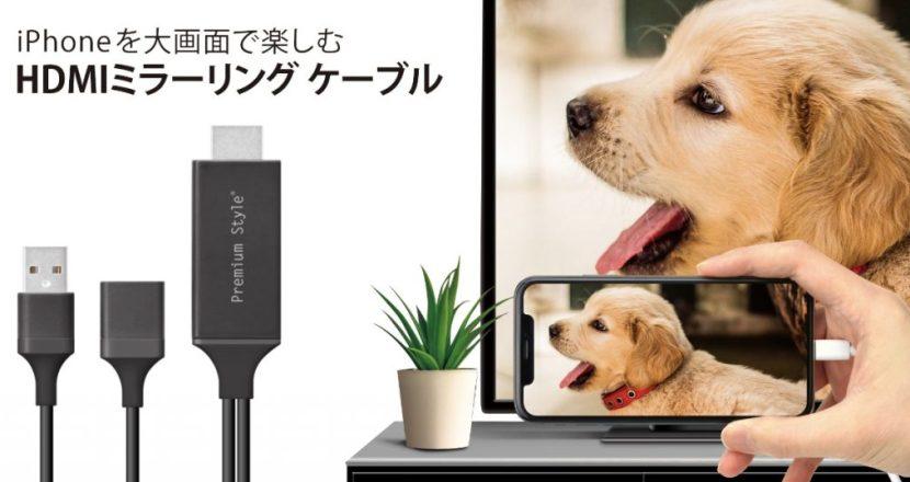 HDMIミラーリングケーブルでiPhone・iPadの画面をテレビに簡単出力!