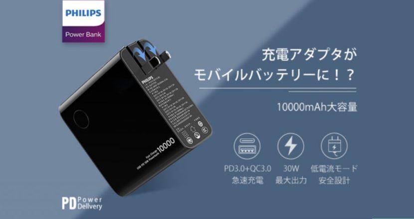 充電器とモバイルバッテリーが一体化したハイブリッドなPHILIPS製アダプター「DLP7716C」 登場!