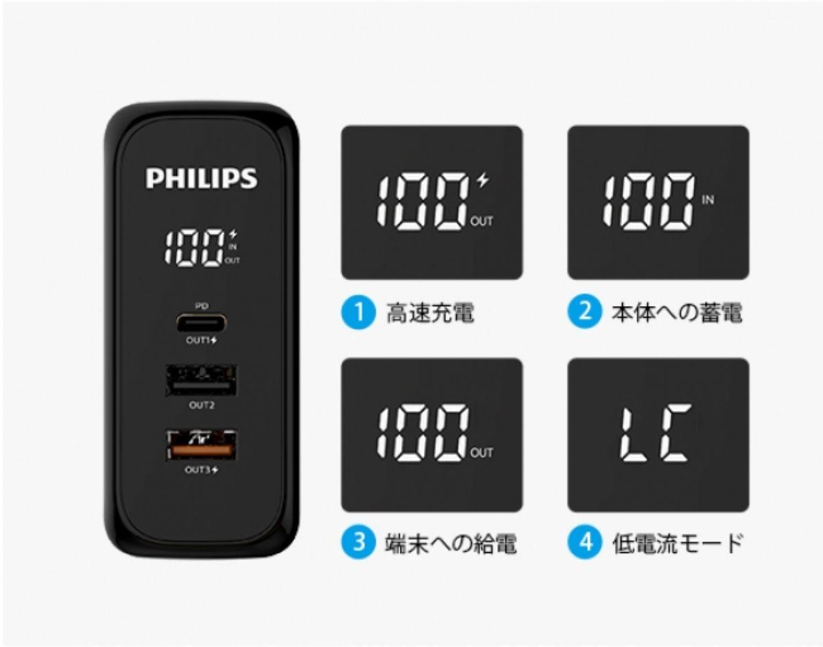 PHILIPS製最新となるモバイルバッテリー