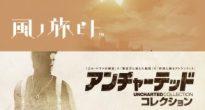 PlayStation公式が「アンチャーテッド コレクション」と「風ノ旅ビト」を無料配信開始!