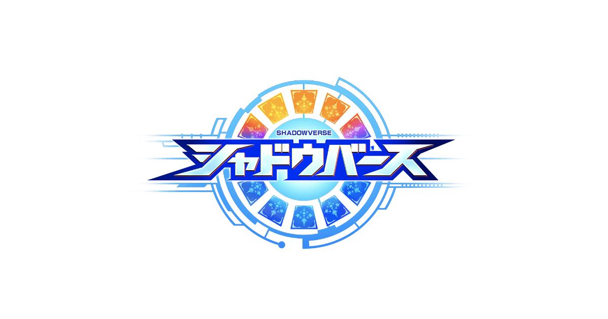 TVアニメ「シャドウバース」の第2話あらすじと先行カットが公開!