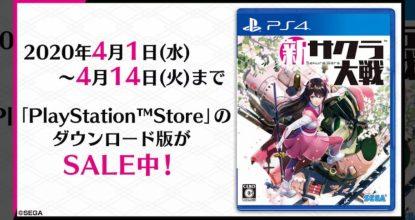 SEGAの大ヒット作 PS4「新サクラ大戦」がアニメ放送開始記念で33%!