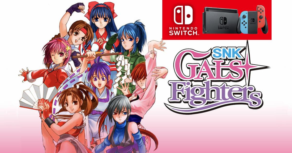 「SNK GALS' FIGHTERS」がNintendo Switchで配信開始!