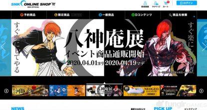 SNKオンラインショップにて「八神庵展」のグッズ通販がスタート!Twitterキャンペーンも開催!