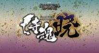 サムスピが「侍魂 暁」のタイトルで中国本土発売決定!