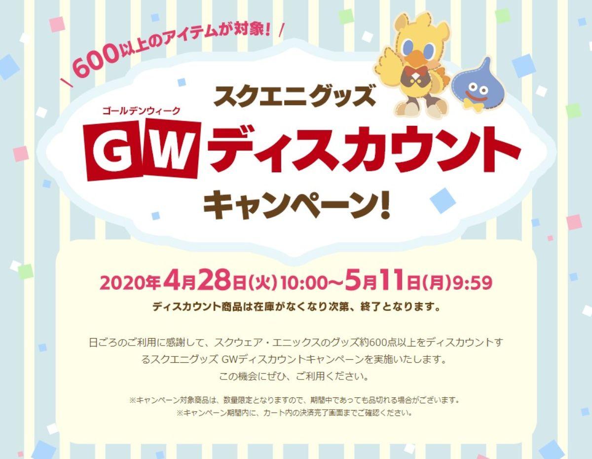スクエニグッズ GWディスカウントキャンペーン開催!