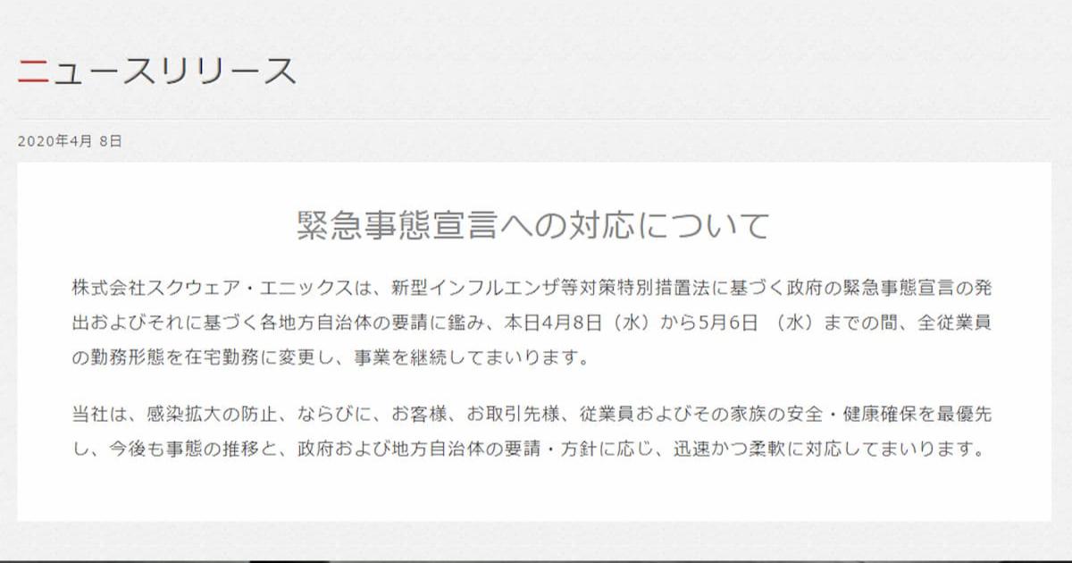 スクウェア・エニックス ニュースリリース