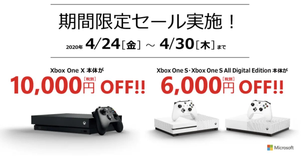 Xbox Game Passデビューに最適!Xbox One本体セール開催!