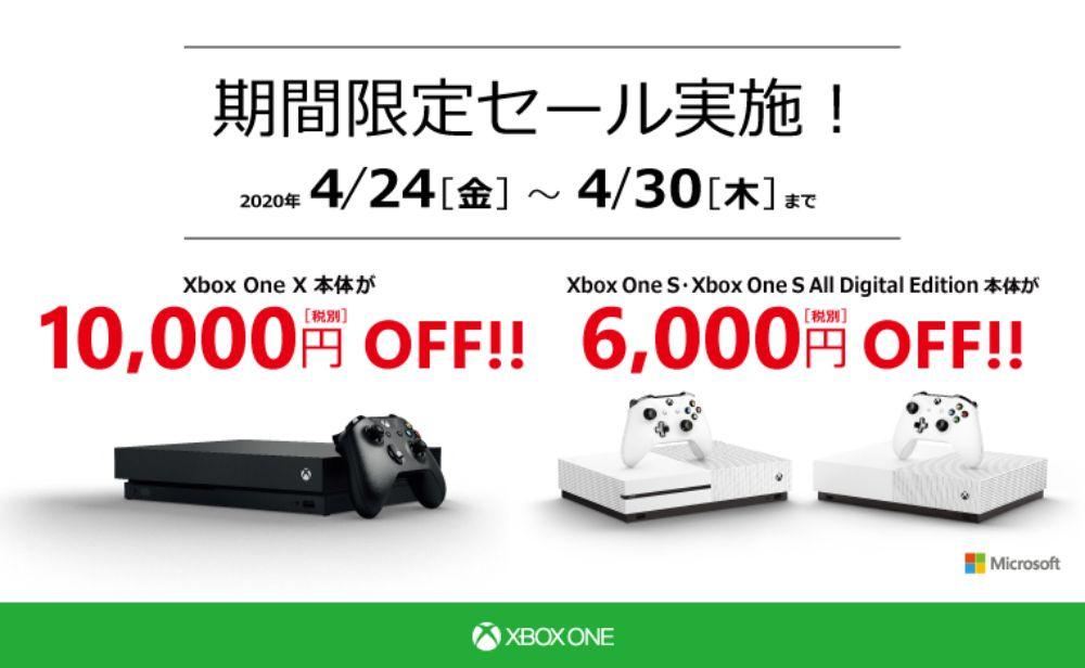 GW 直前 Xbox One 本体セール キャンペーン