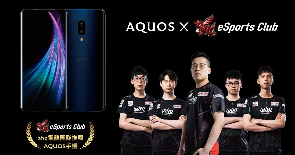 夏普在台灣推出SHARP AQUOS zero2!同時宣布贊助ahq e-Sports Club 電競團隊