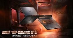 ミリタリーグレードのテストをクリアしたタフなやつ!「ASUS TUF Gaming A15」発表!