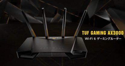 TUF Gamingシリーズ初のルーター ASUS TUF Gaming「TUF-AX3000」を発表