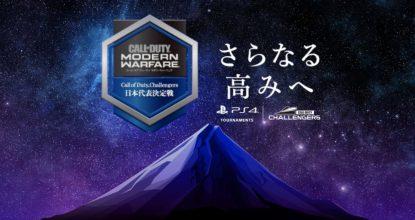 「Call of Duty Challengers日本代表決定戦 Spring」決勝大会がオンラインで開催決定