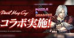 「パズル&ドラゴンズ」が「Devil May Cry」シリーズとコラボ!