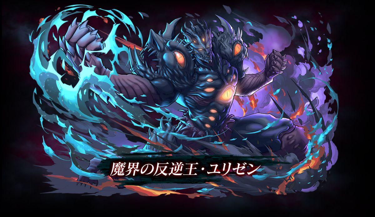 魔界の反逆王・ユリゼン