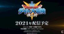「ダイの大冒険」スマホ向け新作ゲーム「ドラゴンクエスト ダイの大冒険 魂の絆」発表!
