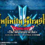 24780「ダイの大冒険」スマホ向け新作ゲーム「ドラゴンクエスト ダイの大冒険 魂の絆」発表!