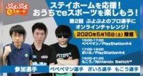 オンラインで「ぷよぷよeスポーツ」をプロ選手と対戦しよう!6月末まで毎週開催!
