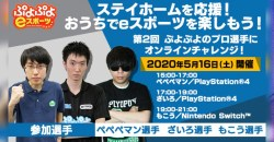 オンラインで『ぷよぷよeスポーツ』をプロ選手と対戦しよう!6月末まで毎週開催!
