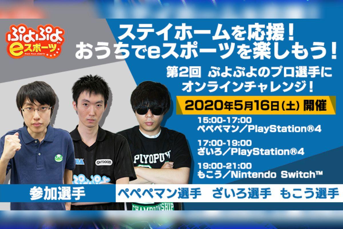 「ぷよぷよのプロ選手にオンラインチャレンジ!」開催