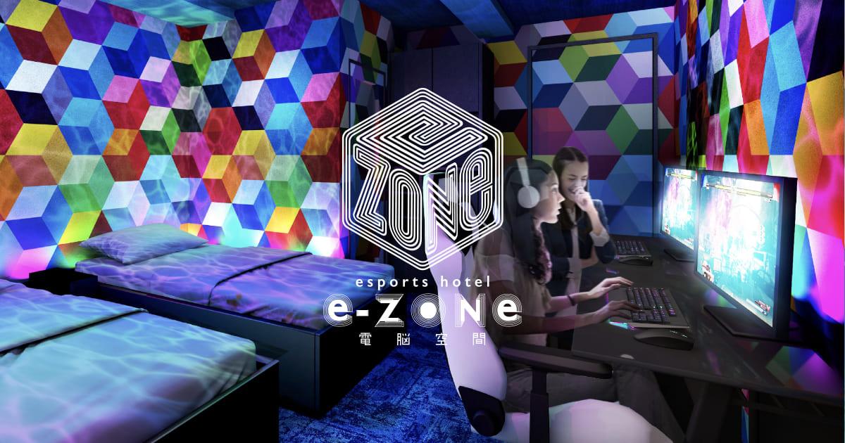 開業延期中のeスポーツ特化型ホテル「esports hotel e-ZONe ~電脳空間~」がクラウドファンディングを開始