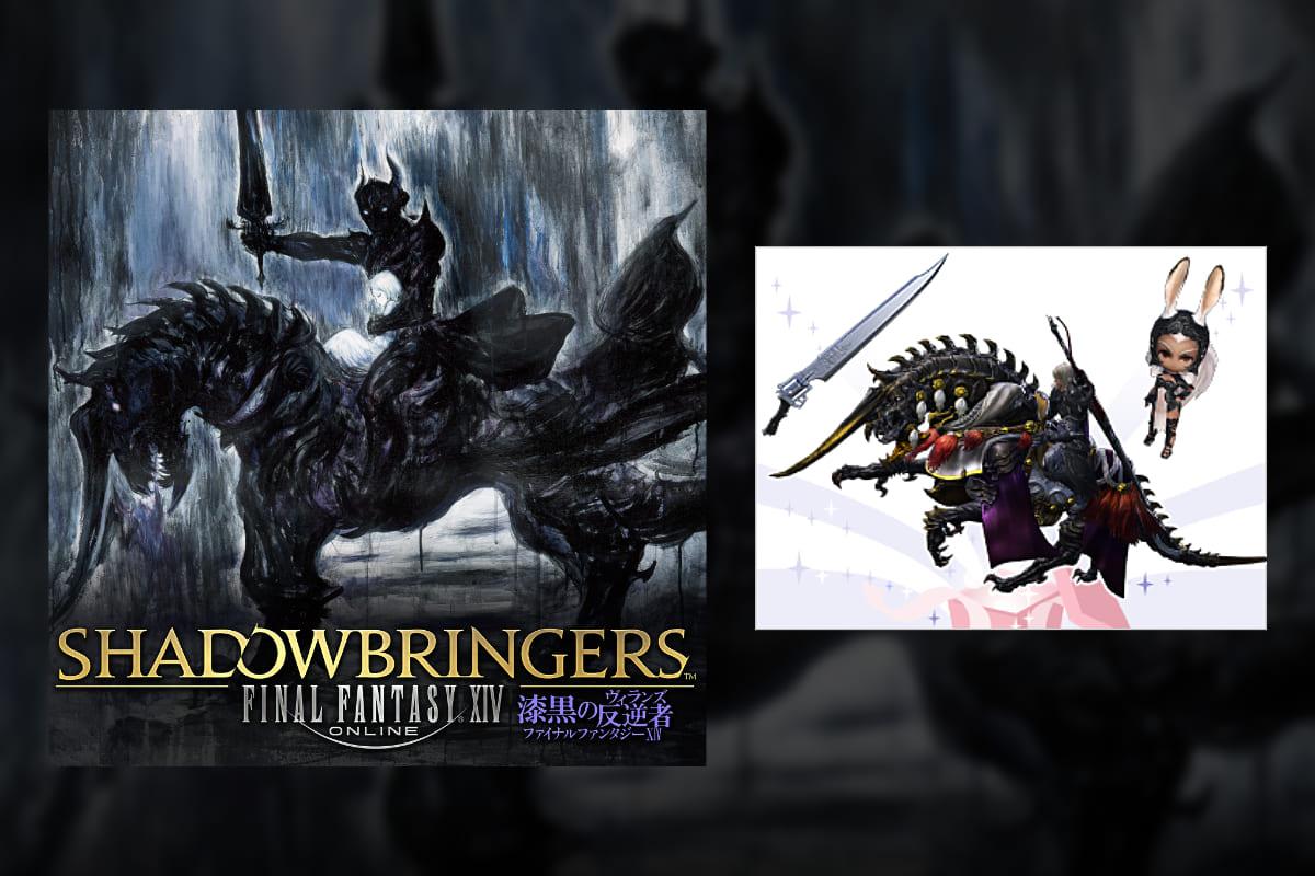 ファイナルファンタジーXIV: 漆黒のヴィランズ コレクターズエディション(ダウンロード版)