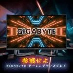 23578GIGABYTEからベゼルレスで安価な湾曲27インチゲーミングモニター「GIGABYTE G27QC」と「GIGABYTE G27FC」登場!