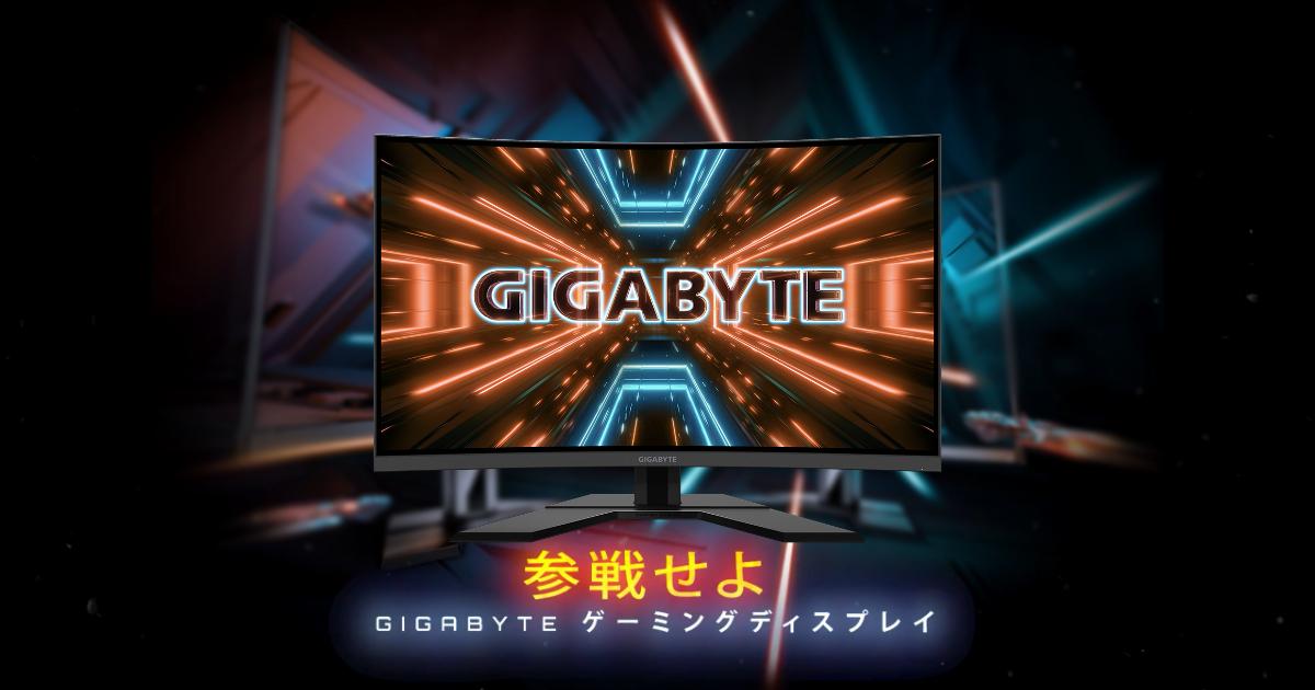 コストパフォーマンスにも優れた31.5インチ湾曲ディスプレイ GIGABYTE「G32QC」発表