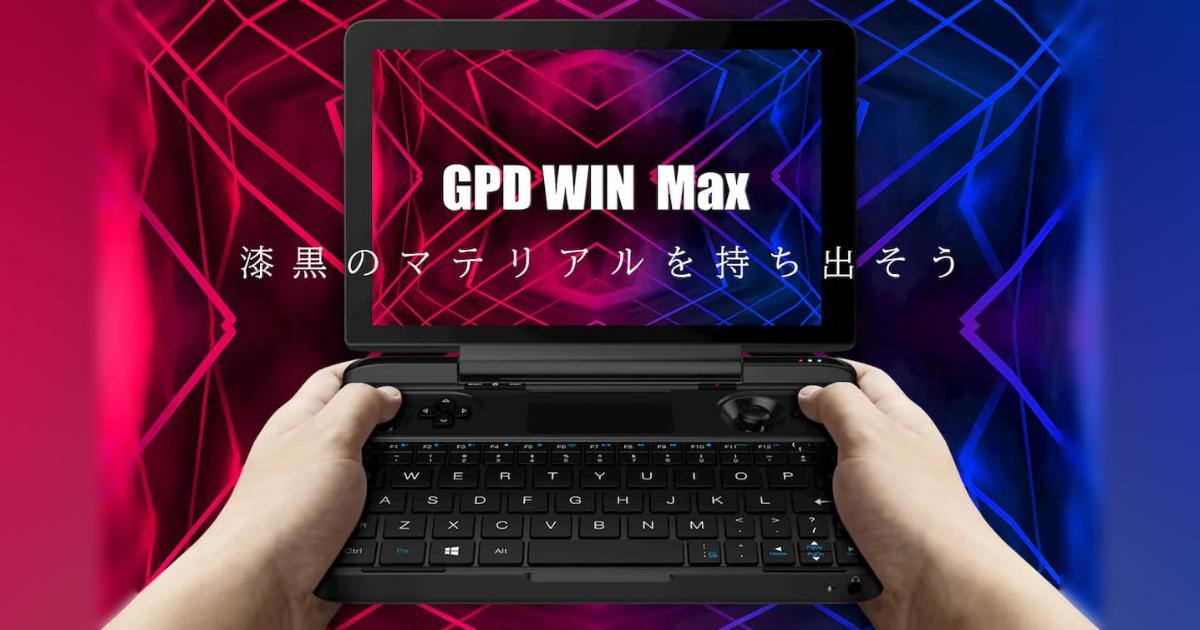 ゲームパッド内臓のモバイルゲーミングPC「GPD WIN Max」が日本国内発売決定!予約受付開始!