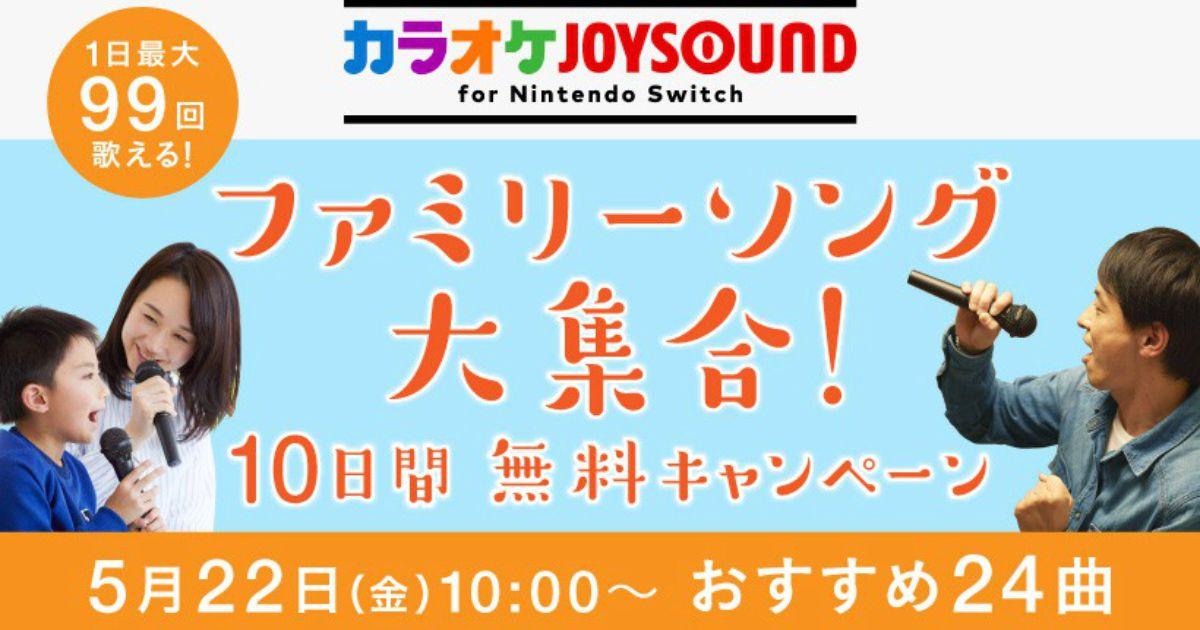 ファミリーソングが大集合!「カラオケJOYSOUND for Nintendo Switch」10日間無料キャンペーン実施!